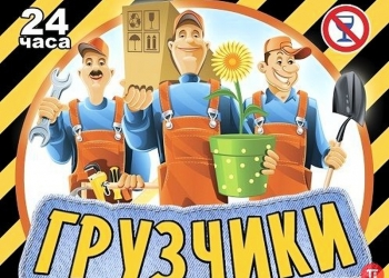 Услуги профессиональных грузчиков,сборщиков,такелажников в Москве