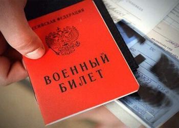 Военный билет на законных основаниях
