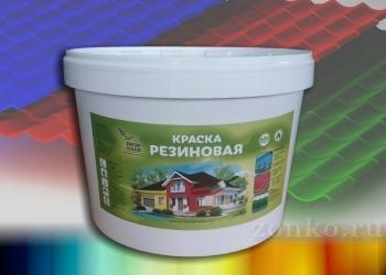 Краска для бассейнов резиновая