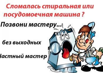 Ремонт стиральных и посудомоечных машин на дому - Частный мастер
