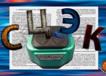 """Массажер - Стимулятор циркуляции энергии и крови """"Тяньши"""" модель S-780 СЦЕК"""