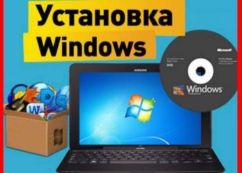 Установка Windows Активация Office Антивирус