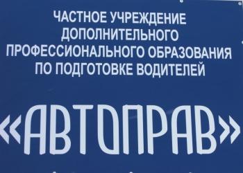 "Автошкола ""Автоправ"""