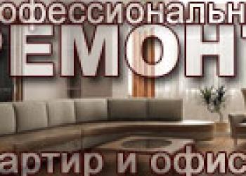 ремонт квартир , офисных помещений,ванных комнат, кухни