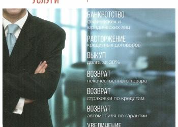 Юридическая защита прав заёмщиков и потребителей в Кемерове