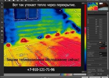 Тепловизор в Нижнем Новгороде и Кстово. Услуга.