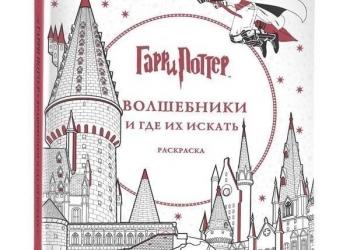 Раскраска Гарри Поттер. Волшебники и где их искать