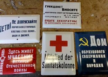 Таблички. Реплики СССР