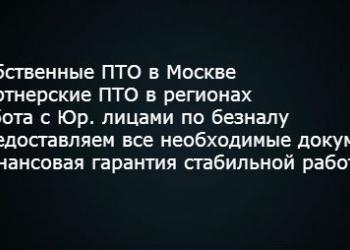 Техосмотр - сотрудничество с Московскими ПТО