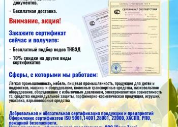 Сертификат соответствия, хассп,исо.рди,рдо,смк.