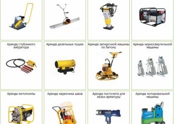 Аренда  Продажа строительного оборудования
