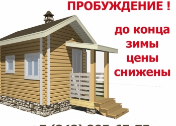 Строительство бань, домов, беседок под ключ