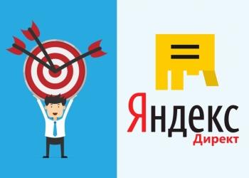 Реклама в Яндекс Директ, Google AdWords (Гугл Адвордс), Mytarget.
