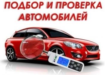 Автоподбор спб