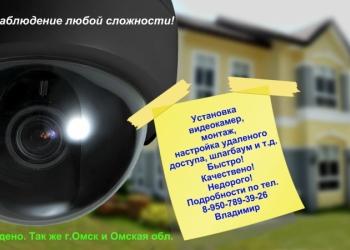 Видеонаблюдение Омск