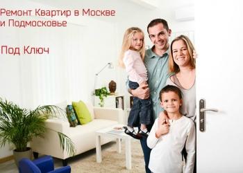 Капитальный ремонт квартиры по фиксированной цене за 15 недель.