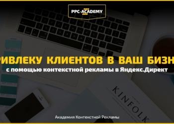 Настройка контекстной рекламы (Яндекс. директ )