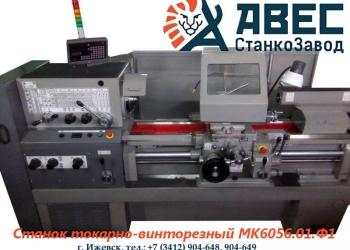 Токарно винторезный станок МК6056 новый, продаю
