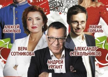 """Билеты на комедию """"Ну и фрукт,Ты"""" с Марией Горбань"""