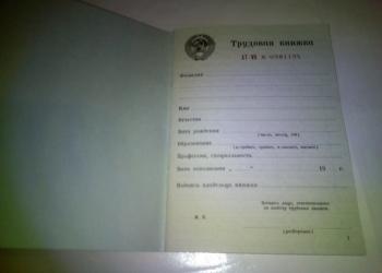 Трудовая книжка старого образца СССР
