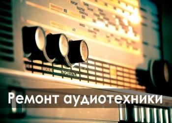 Ремонт аудиотехники с бесплатной диагностикой