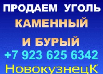 Продаем каменный уголь для котельных! Доставка вагонами по всей России!