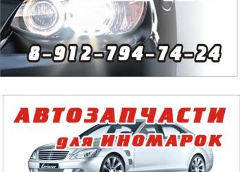 elbrusauto.tu  запчасти грузовых легковых иномарок новые и б/у