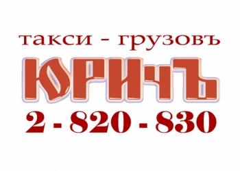 ЮРИчЪ 2 820 - 830