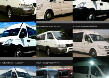 Аренда автобусов, микроавтобусов - услуги проката.