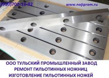 Ножи гильотинные на ножницы нд3316, нд3318, нк3418, н3118, стд-9, н3121, нг16.И