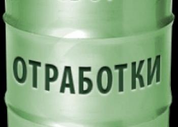 Приму отработку (масло, тосол, антифриз, мазут)