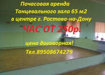 Танцевальный зал в почасовую аренду