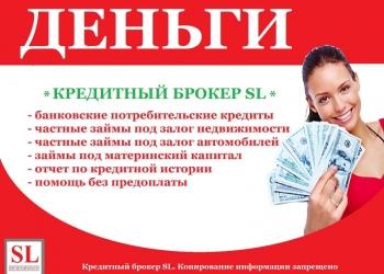 Деньги: банковские кредиты, частные займы. Помощь в получении