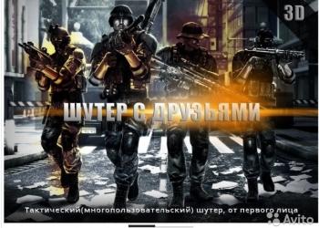Браузерную игру в соцсети вконтакте(новый3D шутер)
