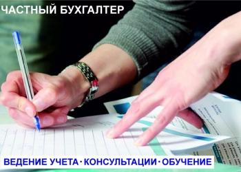 Опытный главный бухгалтер – практик (Частное лицо, м. Строгино)