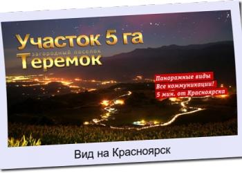 Участок 5 га в 5 минутах от Красноярска