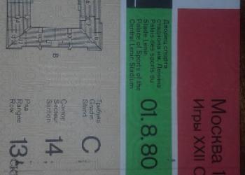 Билеты на Олимпиаду 80 - дзюдо, баскетбол, вольная борьба..