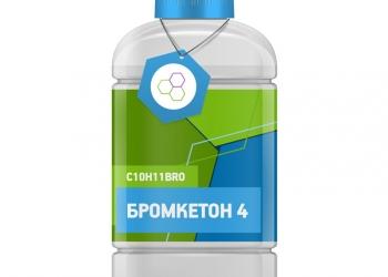 Бромкетон 4 р-р бензоле 9%
