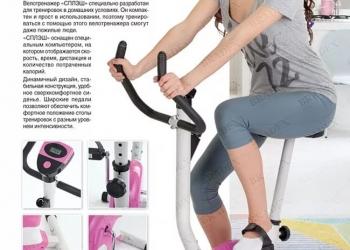 Велотренажер «СПЛЭШ» (Exercise Bicycle)