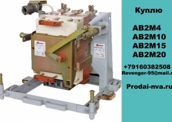 Куплю автоматические выключатели АВ2М4, АВ2М10, АВ2М15, АВ2М20