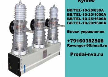 Куплю вакуумные выключатели BB/TEL-10-20,BB/TEL-10-25,ВВУ-СЭЩ, ВБЭМ и др.