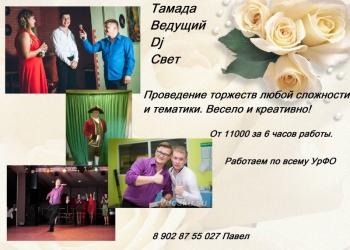 Ведущий, тамада, диджей, свет на свадьбу, юбилей, корпоратив - Челябинск