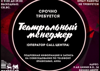Требуется оператор call-центра