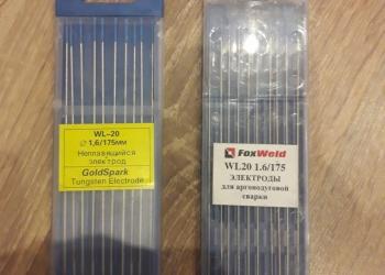 Вольфрамовые электроды тел 89227061663