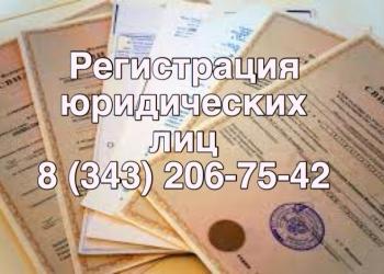 Регистрация фирм, расчетный счет