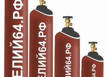 Продаю газ Гелий (баллоны для гелия)