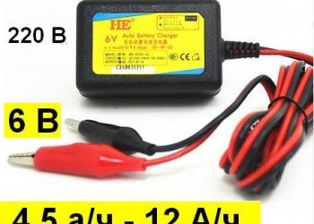 Зарядное для свинцовых аккумуляторов 6 В от 4.5 Ач до 12 Ач Новое