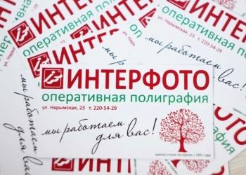 Печать листовок,визиток дёшево