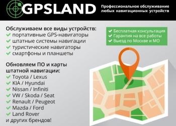Обновление карт навигации