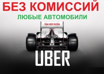Водитель (любые авто, ежедневные выплаты, без комиссии)
